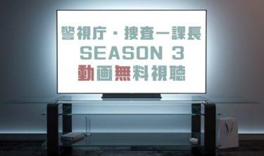 ドラマ|警視庁・捜査一課長SEASON 3の動画を1話から無料で見れる動画配信まとめ