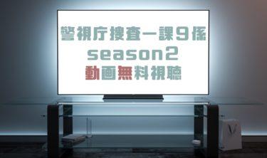 ドラマ|警視庁捜査一課9係season2の動画を全話無料で見れる動画配信まとめ