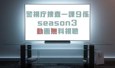 ドラマ|警視庁捜査一課9係season3の動画を全話無料で見れる動画配信まとめ
