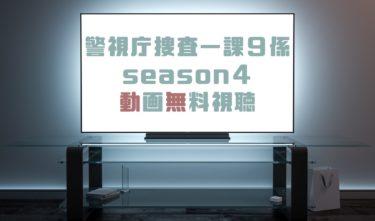 ドラマ|警視庁捜査一課9係season4の動画を全話無料で見れる動画配信まとめ