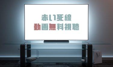 ドラマ|赤い死線の動画を1話から全話無料で見れる動画配信まとめ