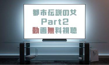 ドラマ|都市伝説の女 Part2の動画を無料で見れる動画配信まとめ