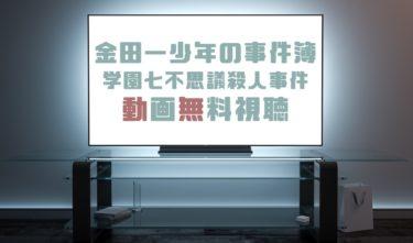 ドラマ|金田一少年の事件簿学園七不思議殺人事件の動画を無料で見れる動画配信まとめ
