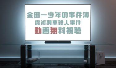 ドラマ|金田一少年の事件簿魔術列車殺人事件の動画を無料で見れる動画配信まとめ