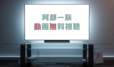 ドラマ 阿部一族の動画を無料で見れる動画配信まとめ