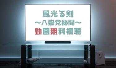 ドラマ 風光る剣 八嶽党秘聞の動画を無料で見れる動画配信まとめ