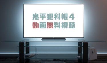 ドラマ 鬼平犯科帳4の動画を無料で見れる動画配信まとめ