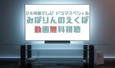 ドラマ|みぽりんのえくぼの動画を無料で見れる動画配信まとめ