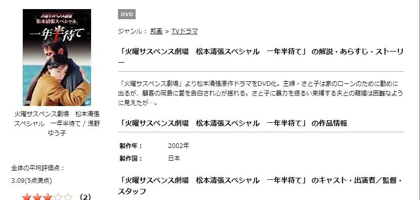ドラマ|一年半待て(浅野ゆう子)の動画を無料で見れる動画配信まとめ ...