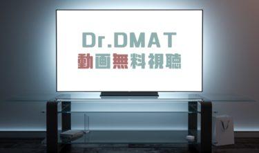 ドラマ|Dr.DMATの動画を1話から全話無料で見れる動画配信まとめ