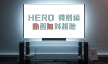 ドラマ|HERO特別編の動画を無料で見れる動画配信まとめ