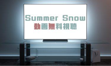 ドラマ|SummerSnowの動画を1話から全話無料で見れる動画配信まとめ