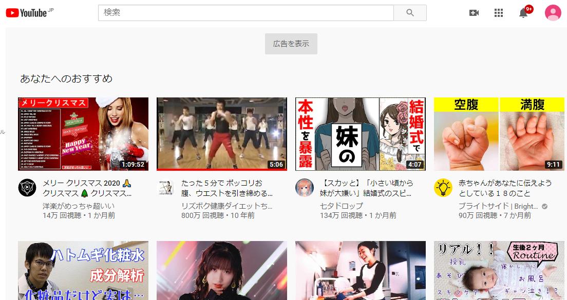 YouTubeトップ
