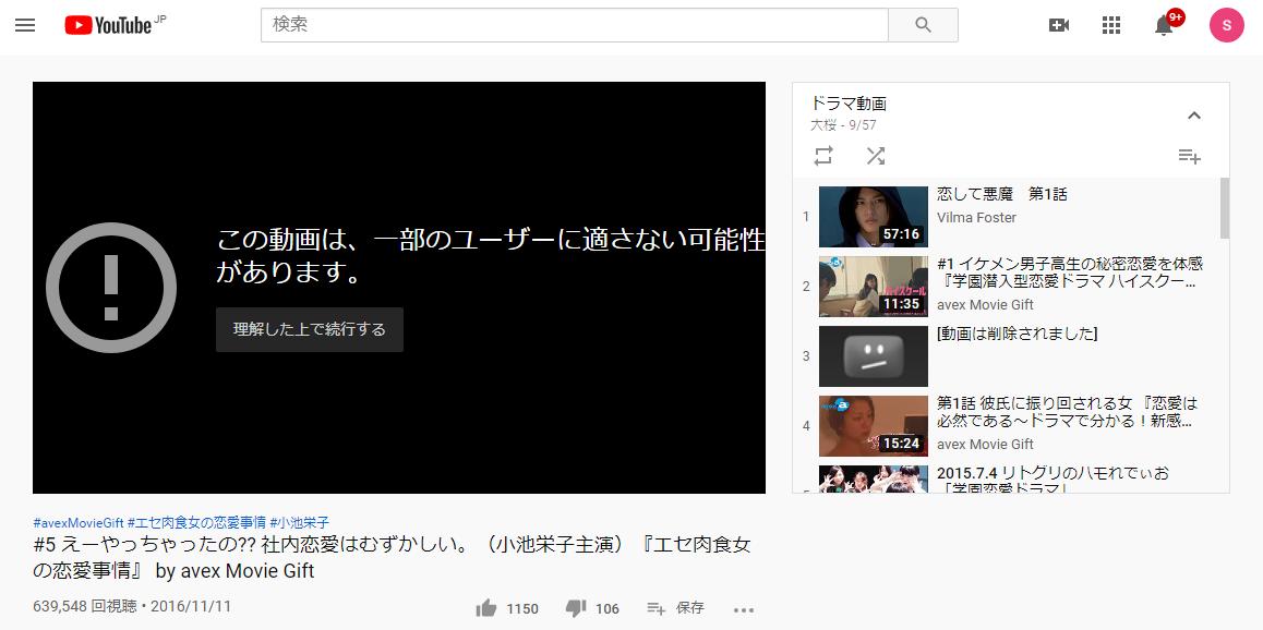YouTube_エセ肉食女の恋愛事情