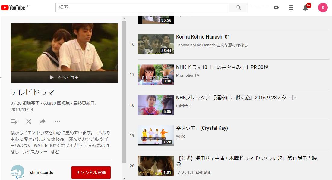 YouTube_テレビドラマ
