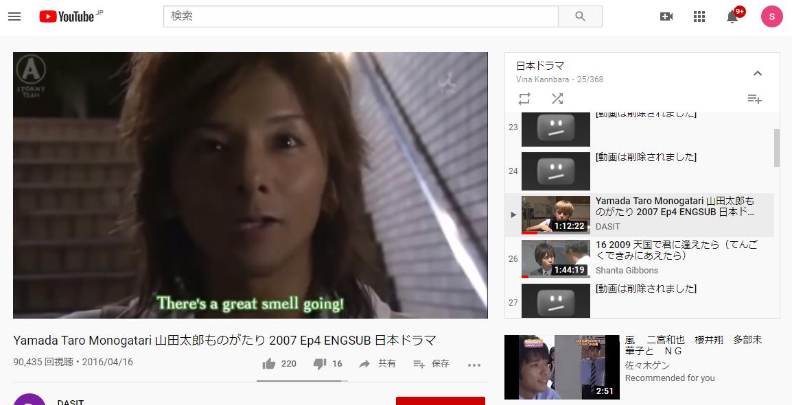 YouTube_山田太郎ものがたり