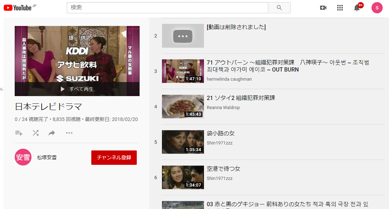 YouTube_日本テレビドラマ