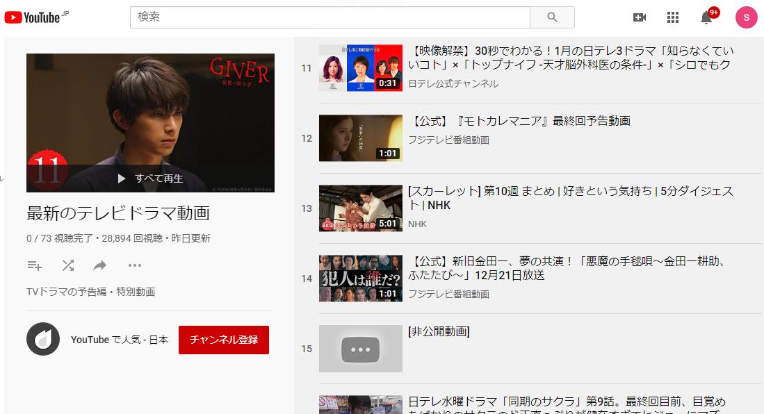 YouTube_最新のテレビドラマ動画