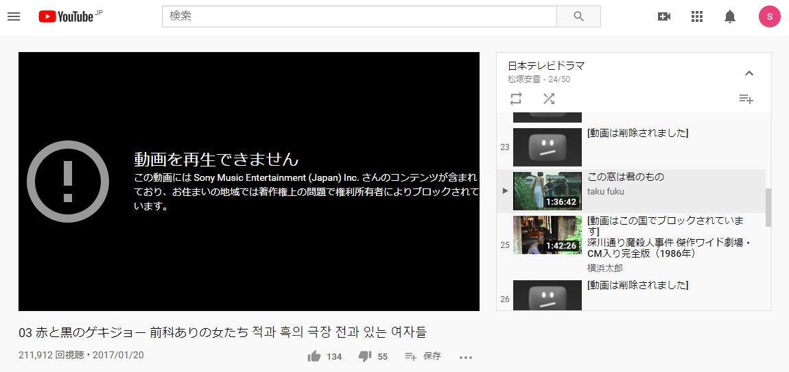 YouTube_赤と黒のゲキジョー