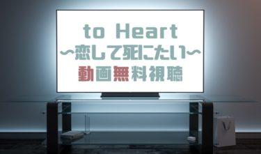 ドラマ|toHeart恋して死にたいの動画を無料で見れる動画配信まとめ