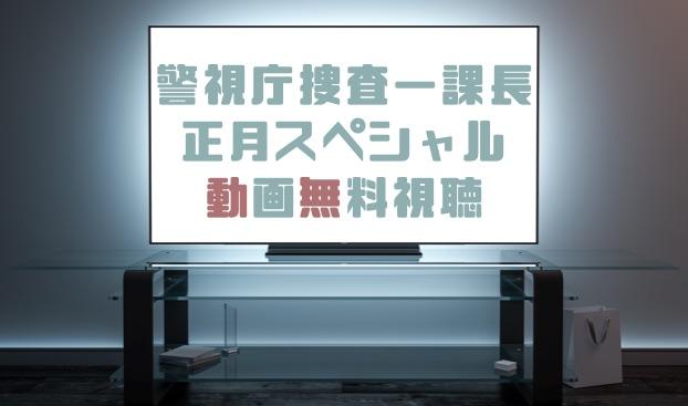 課長 捜査 正月 スペシャル 一