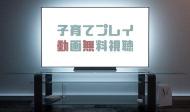 ドラマ|子育てプレイの動画を無料で見れる動画配信まとめ