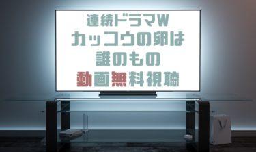 ドラマ カッコウの卵は誰のもの(東野圭吾)の動画を無料で見れる動画配信まとめ