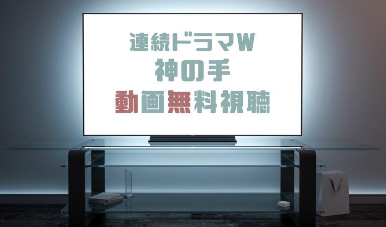 ドラマ 無料動画 まとめ