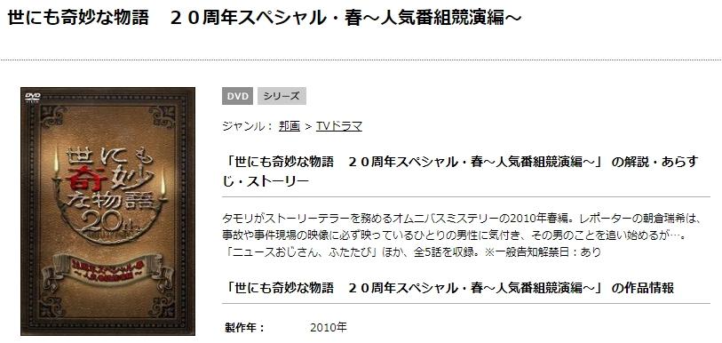 ドラマ|世にも奇妙な物語20周年スペシャル春の動画を無料で見れる ...