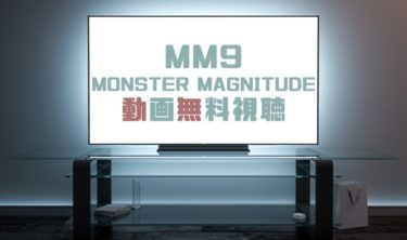 ドラマ|MM9-MONSTER MAGNITUDE-の動画を無料で見れる動画配信まとめ