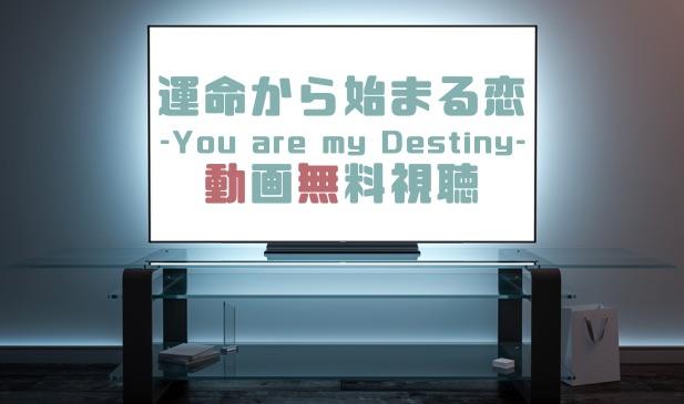 運命から始まる恋最終回 運命から始まる恋 動画の無料視聴はこちら【1話〜最終回まで】日本版