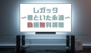 ドラマ|レガッタ〜君といた永遠〜の動画を無料で見れる動画配信まとめ