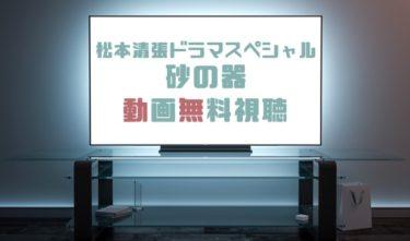 ドラマ|松本清張ドラマスペシャル 砂の器の動画を無料で見れる動画配信まとめ