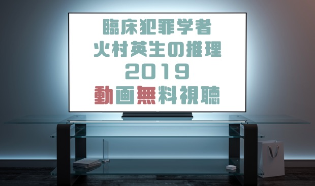 火 村 英生 の 推理 2019 動画