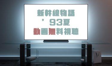 ドラマ|新幹線物語'93夏の動画を無料で見れる動画配信まとめ