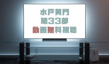 部 水戸 黄門 33