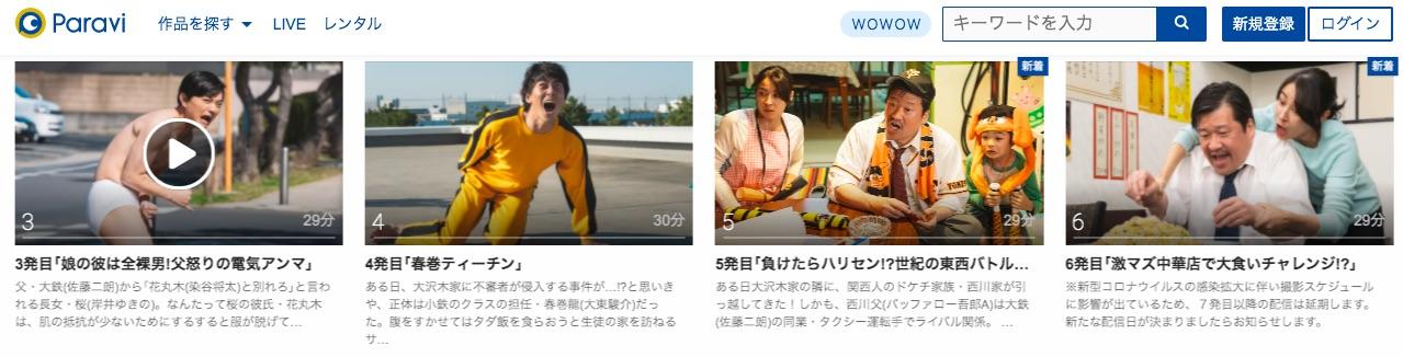 4話 浦安鉄筋家族 ドラマ 無料視聴