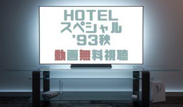 ドラマ|HOTEL スペシャル'93秋の動画を無料で見れる動画配信まとめ
