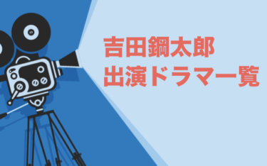 吉田鋼太郎出演ドラマ一覧!【2020年最新版】